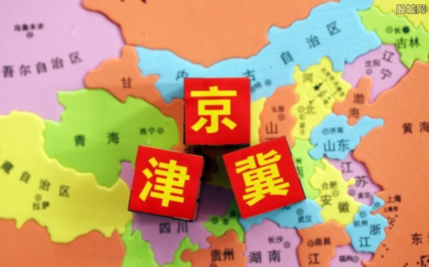京津冀污染综治方案出台