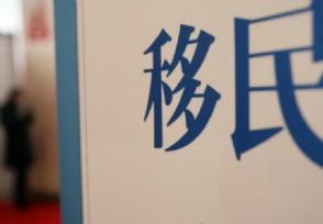 加拿大计划叫停投资移民 5万中国富豪将受影响