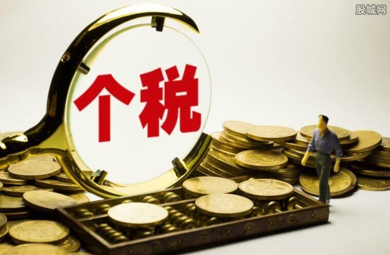 最新个税征收标准是什么