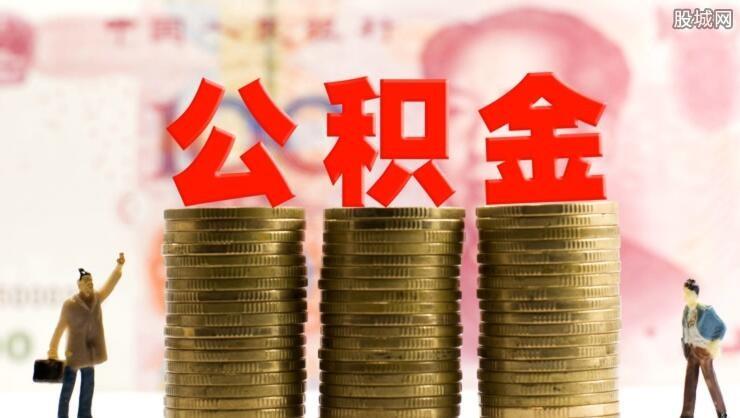北京公积金购房最新消息