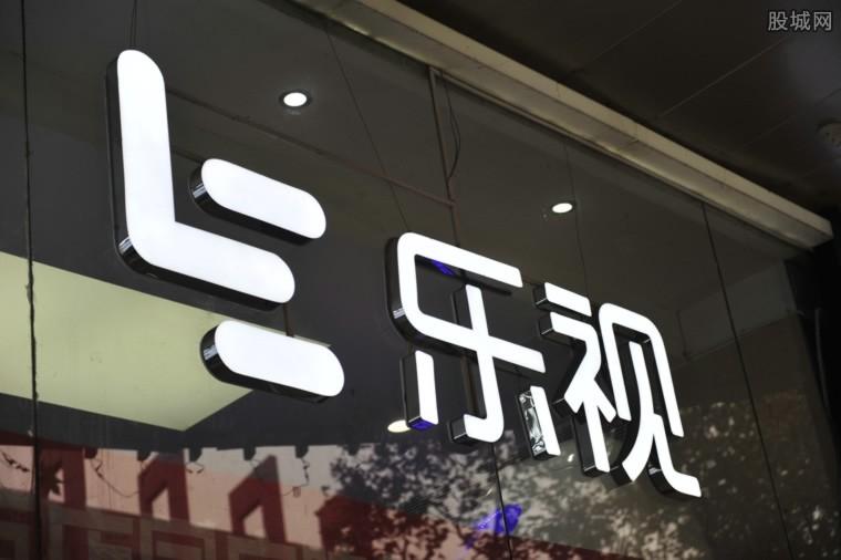 乐视产业股权周五拍卖