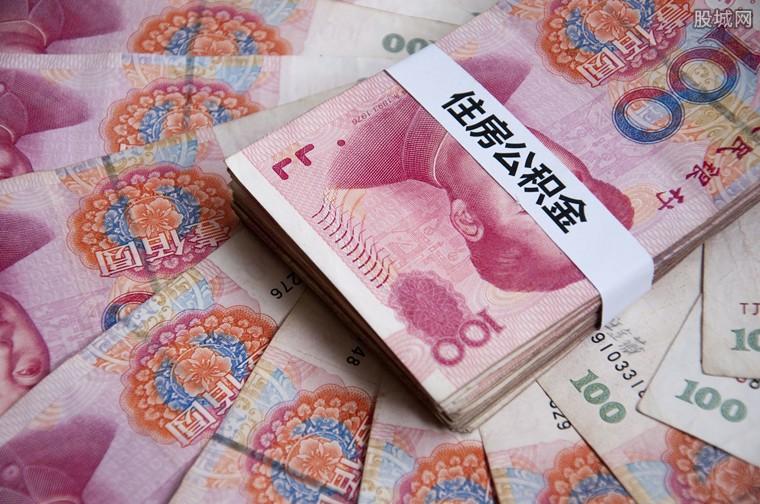 哈尔滨公积金提取与贷款