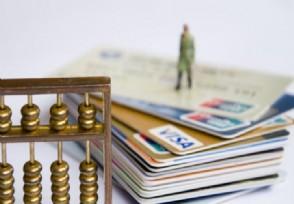 靠谱的信用卡代还口子 2018最新信用卡代还口子