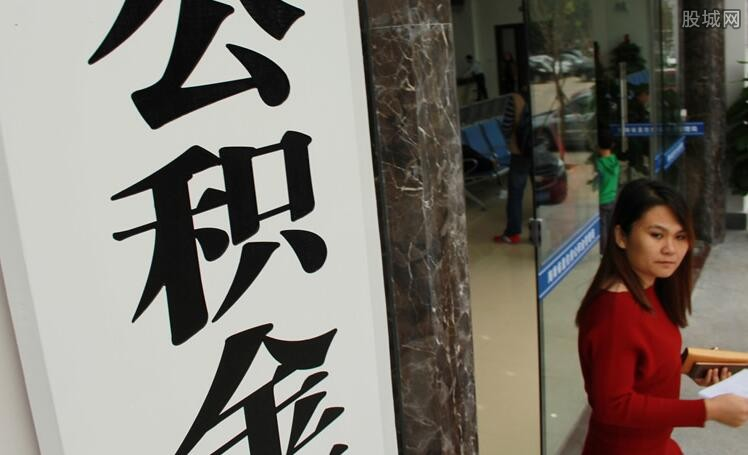 北京公积金新政实施
