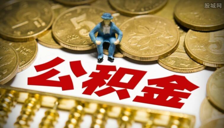 公积金贷款利率最新消息