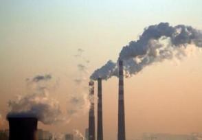 陕西出台打赢蓝天保卫战新方案 推进产业绿色发展