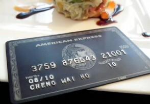 百夫长黑金卡申请条件 百夫长黑金卡额度有多少?
