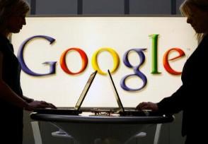 谷歌回归大陆最新消息 谷歌什么时候重回中国市场