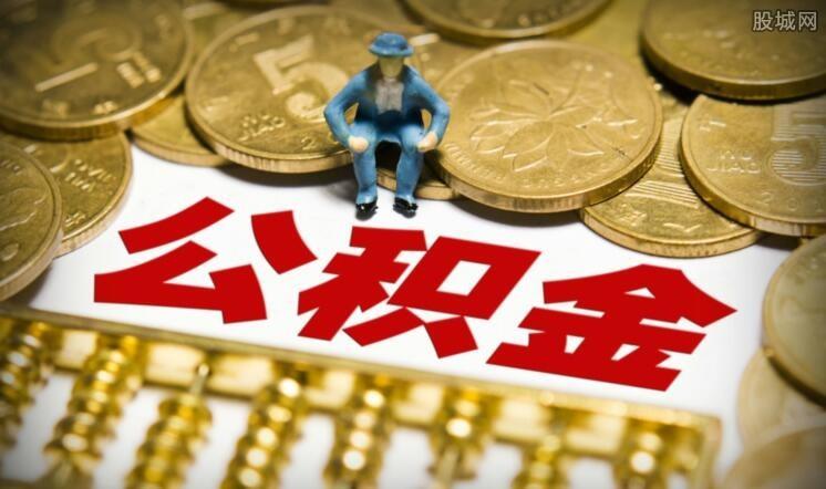 公积金贷款最新消息
