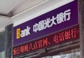 光大银行活期宝安全吗 从风险和投资方面分析