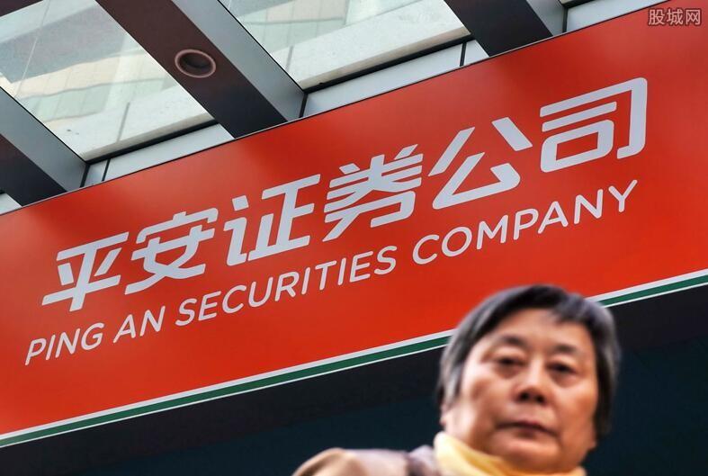 平安证券公司