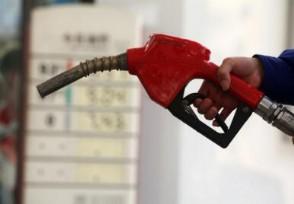 国内成品油调价窗口将开启 成品油价届时将大幅下调