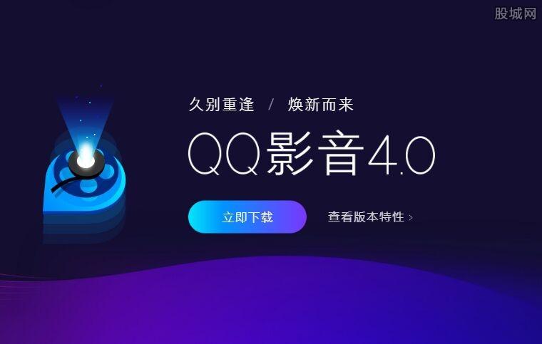 QQ影音启用新Logo