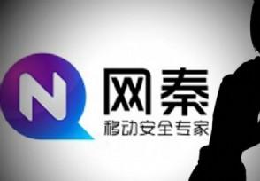 网秦退市程序启动 中国第一家纽交所上市巨头轰然倒塌