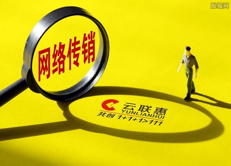 云联惠是传销公司