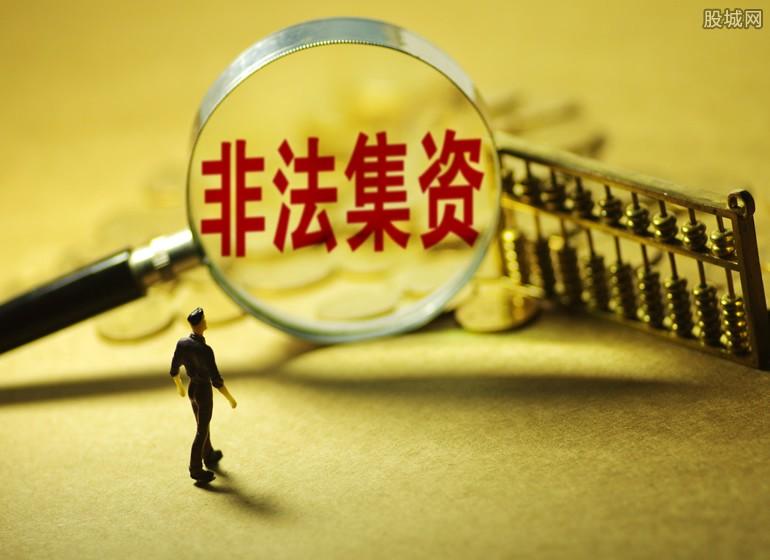 邓智天被质疑非法集资
