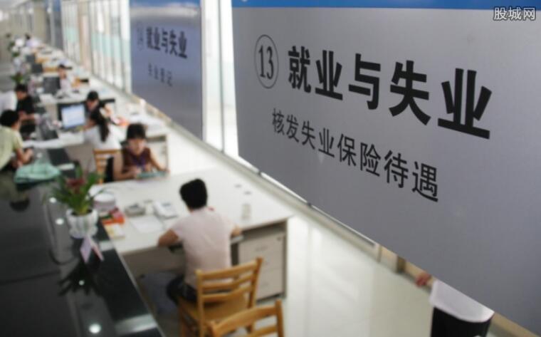 失业保险金领取标准