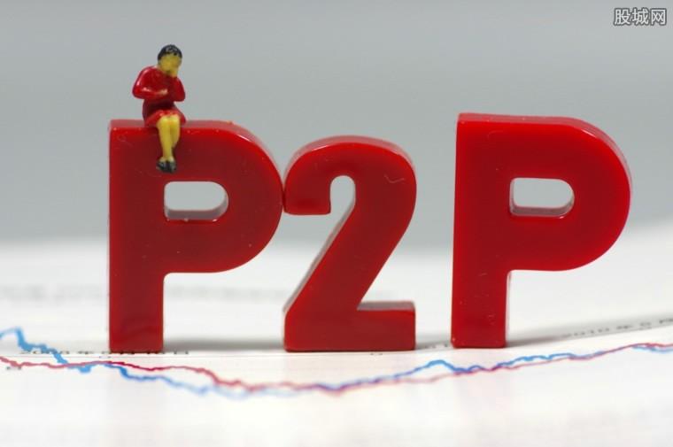 多家P2P被侦查 涉嫌非法集资等违法违规行为