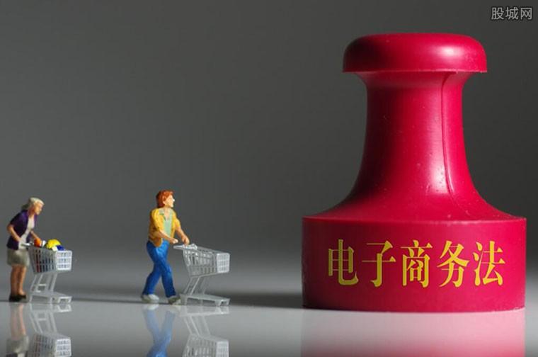中国电商法实施