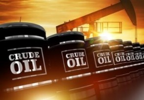 今日油价国际原油价格 国际油价又要上涨了?