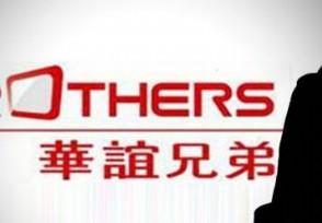华谊兄弟预计亏10亿 上年同期净利为8.28亿元