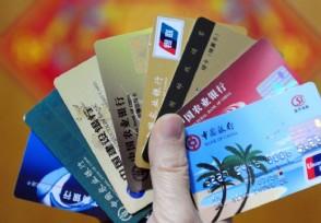 信用卡风控怎么解除 采取相应对策才是真道理