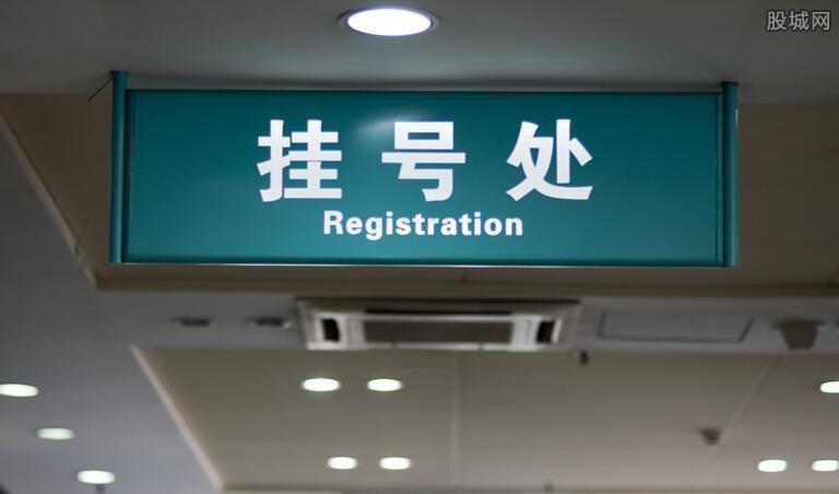 全球最大医院