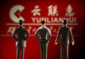 云联惠最新消息 云联惠平台会退款给投资者吗