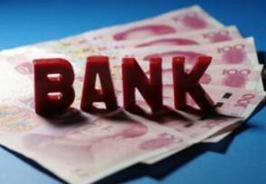 银行存款利率 定期存款10万元大概多少利息