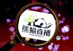 熊猫直播再告斗鱼 原因疑是网红主播跳槽问题