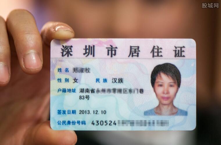 深圳居住证的作用