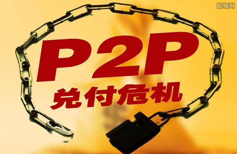 P2P行业