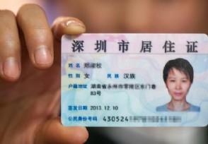 深圳居住证有什么用 深圳居住证过期了怎么续期