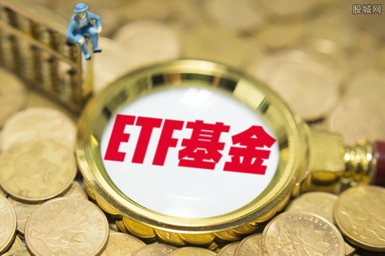 ETF基金