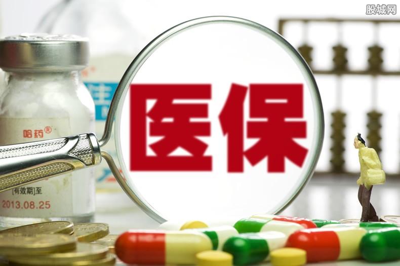 2019医保新政策 最