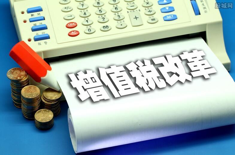 增值税改革