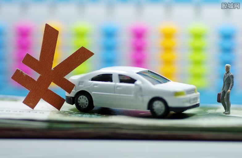 车辆置换补贴