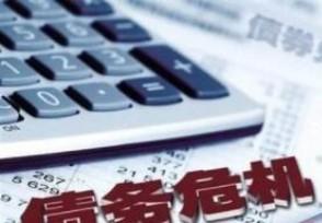 东方金钰逾40亿元债务 公司面临资金急剧紧张局势