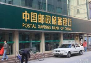 邮储银行一季报亮相 净利润增速回归两位数