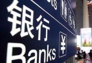 中国已破产的银行 原来国内有一家银行倒闭