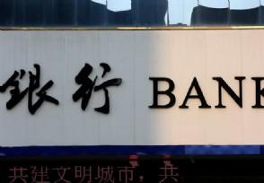 五一劳动节银行上班吗? 2019银行放假安排时间表