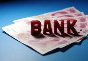 天津取消企业银行账户许可 企业开户时间将进一步压缩