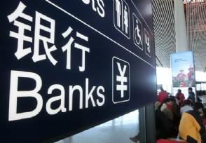 陕西全面取消企业银行账户许可 不再受3个工作日限制