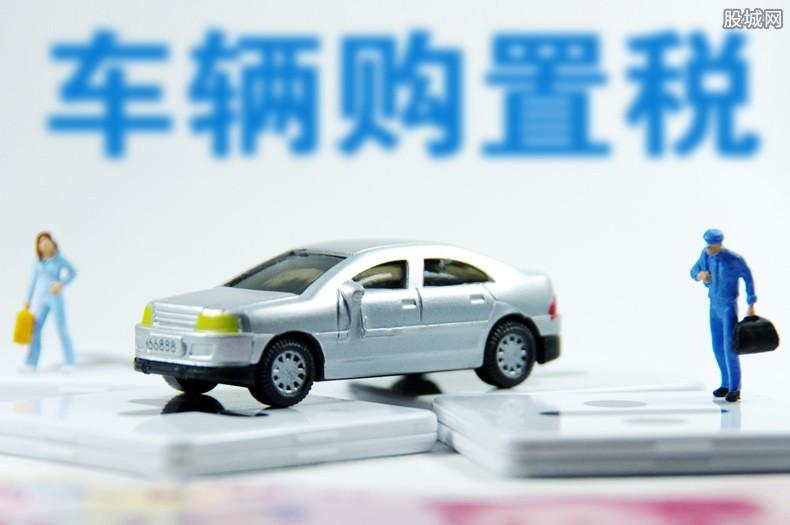汽车购置税2019新政策 附带汽车购置税计算方式