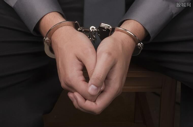 金诚集团21人被捕最新消息