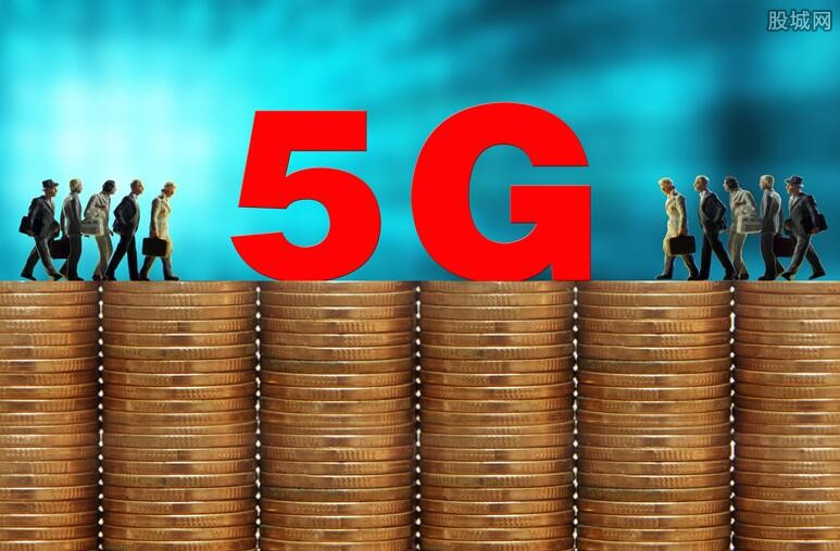 5G技术发展