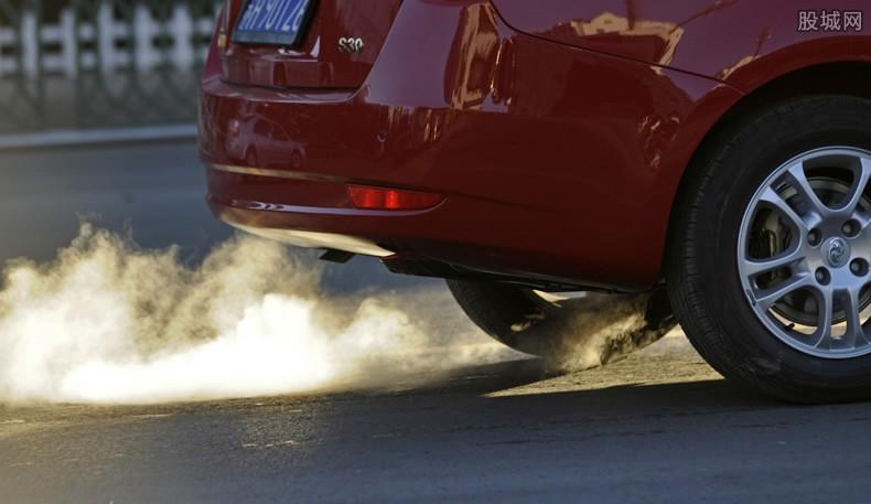 汽车排放标准