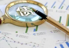 中央结算发布担保品违约处置指引 提升违约处置效率