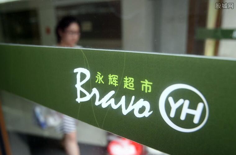 永辉超市终止投资家乐福的谈判