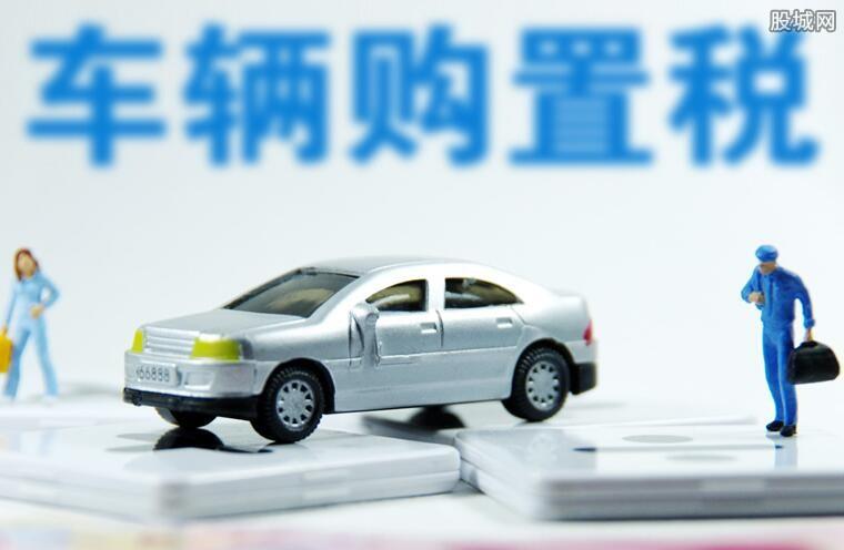 车辆购置税税率多少